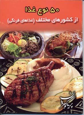 50-نوع-غذاي-ازكشور-هاي-مختلف-(غذاي-فرنگي)