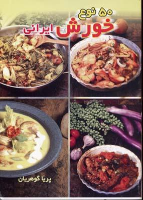 50-نوع-خورش-ايراني