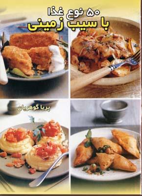 50-نوع-غذا-با-سيب-زميني