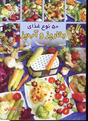 50-نوع-غذاي-بخارپز-و-آب-پز