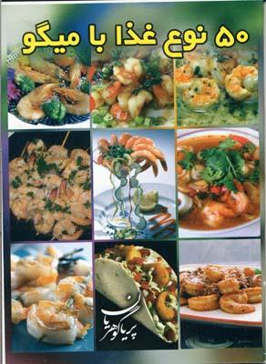 50-نوع-غذا-با-ميگو