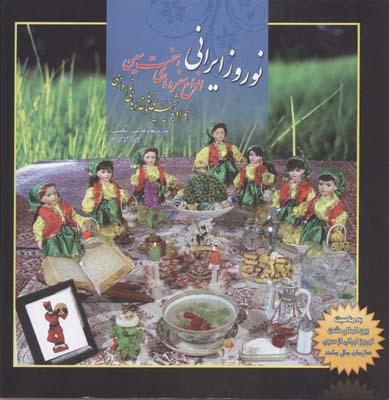 نوروز-ايراني