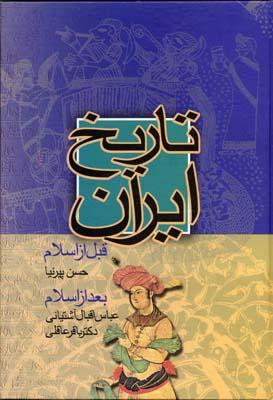 تاريخ-ايران-(قبل-از-اسلام-و-بعد-از-اسلام)