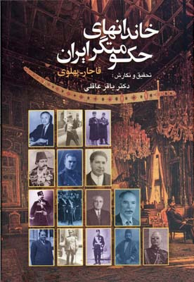خاندانهاي-حكومتگر-ايران