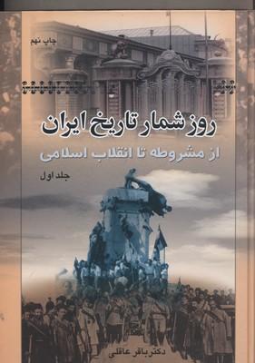 روز-شمار-تاريخ-ايران(2جلدي)
