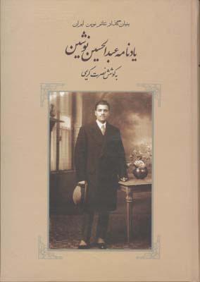يادنامه-عبدالحسين-نوشين