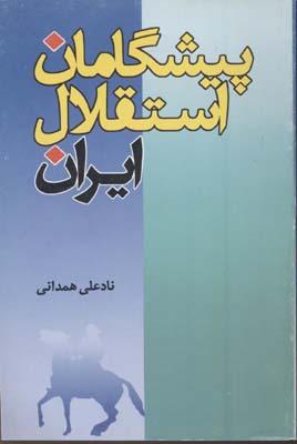 پيشگامان-استقلال-ايران
