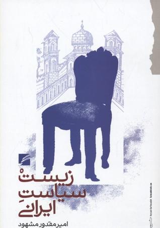 زيست-سياست-ايراني
