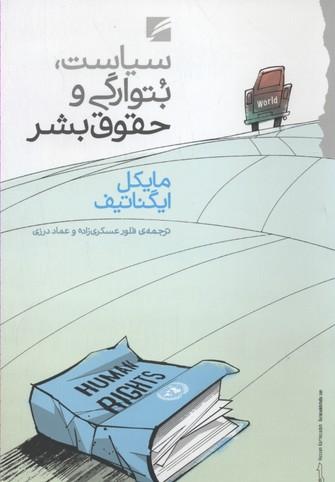 سياست-بتوارگي-و-حقوق-بشر