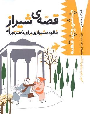 كودك-ايرانشناس-فالوده-شيرازي-براي-دختر-تهراني
