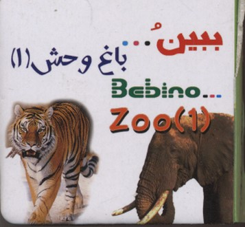 كتاب-آموزشي-ببين(باغ-وحش1)