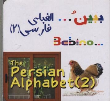 كتاب-آموزشي-ببين(الفباي-فارسي2)