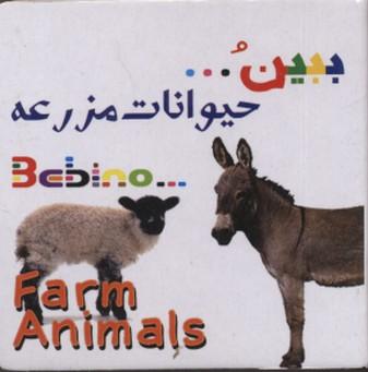 كتاب-آموزشي-ببين(حيوانات-مزرعه)