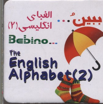 كتاب-آموزشي-ببين(الفباي-انگليسي2)