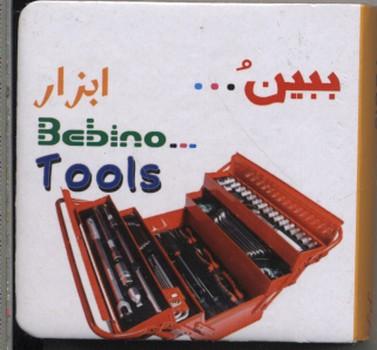 كتاب-آموزشي-ببين(ابزار)