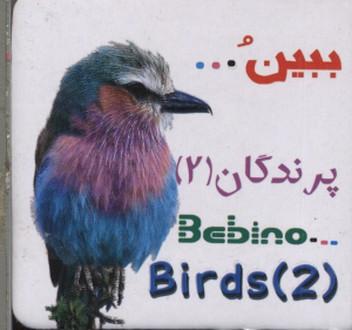 كتاب-آموزشي-ببين(پرندگان2)