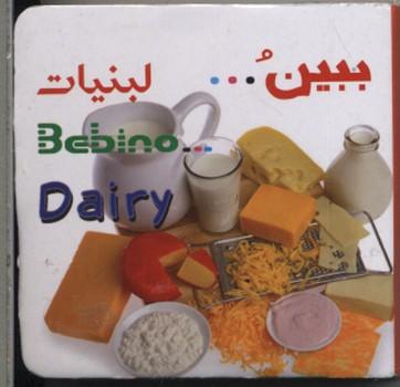كتاب-آموزشي-ببين(لبنيات)