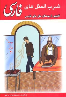 ضرب-المثل-هاي-فارسي