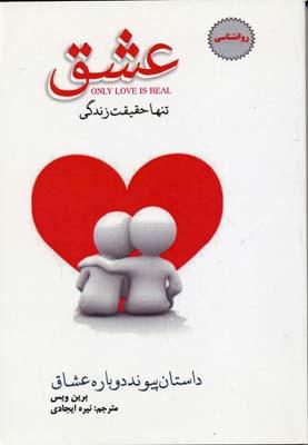 عشق-تنها-حقيقت-زندگي-