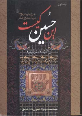 اين-حسين-كيست-(2جلدي)