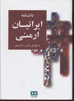 دانشنامه-ايرانيان-ارمني