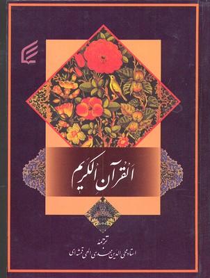القرآن-الكريم(ترجمه-مهدي-الهي-قمشه-اي)