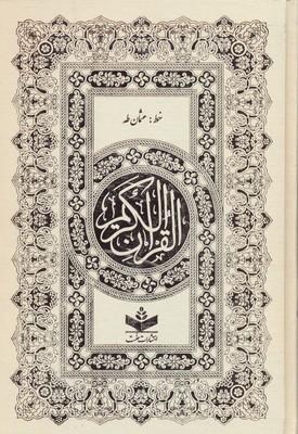 قرآن-عثمان-طه