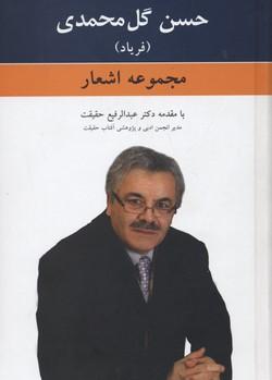 مجموعه-اشعار-حسن-گل-محمدي-فرياد