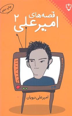 قصه-هاي-امير-علي(2)