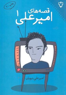 قصه-هاي-امير-علي(1)