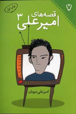 قصه-هاي-امير-علي(3)-