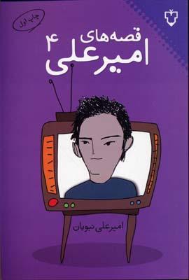قصه-هاي-امير-علي-(جلد-4)