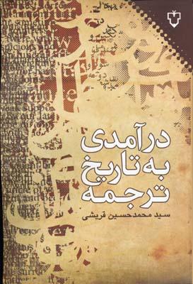 درآمدي-به-تاريخ-ترجمه