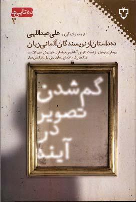 گم-شدن-تصوير-در-آينه-