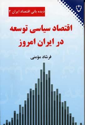 اقتصاد-سياسي-توسعه-در-ايران-امروز