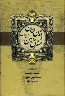 تاريخ-تمدن(2جلدي)