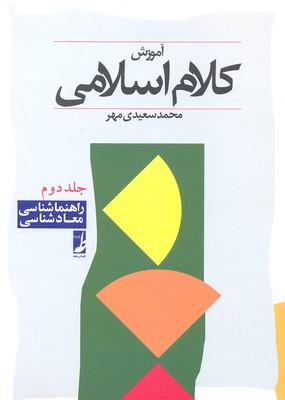 آموزش-كلام-اسلامي-جلد2