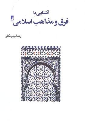 آشنايي-با-فرق-و-مذاهب-اسلامي
