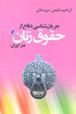 جريان-شناسي-دفاع-از-حقوق-زنان-در-ايران