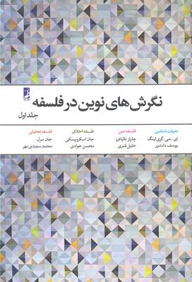 نگرش-هاي-نوين-در-فلسفه-جلد-1
