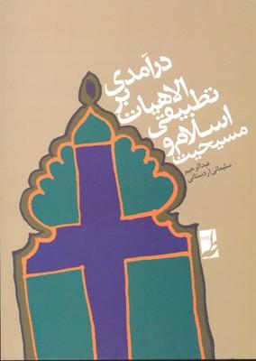 درآمدي-بر-الاهيات-تطبيقي-اسلام-و-مسيحيت