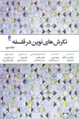 نگرش-هاي-نوين-در-فلسفه-جلد-2