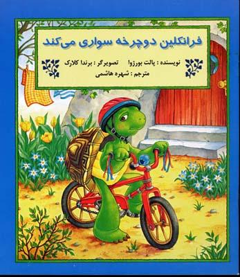 فرانكلين-دوچرخه-سواري-مي-كند