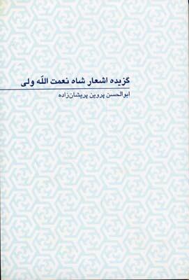 گزيده-اشعار-شاه-نعمت-الله-ولي