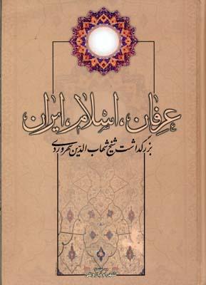 عرفان-اسلام-ايران