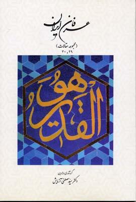 عرفان-ايران(مجموعه-مقالات-29-30)