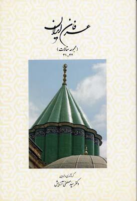 عرفان-ايران-مجموعه-مقالات-31و32