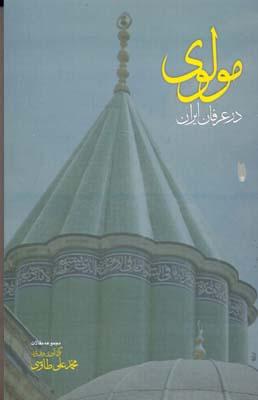 مولوي-در-عرفان-ايران