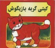 كيتي-گربه-بازيگوش(خشتي)