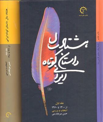 هشتاد-سال-داستان-كوتاه-ايراني